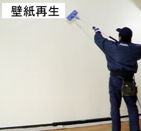 壁紙再生へのリンク